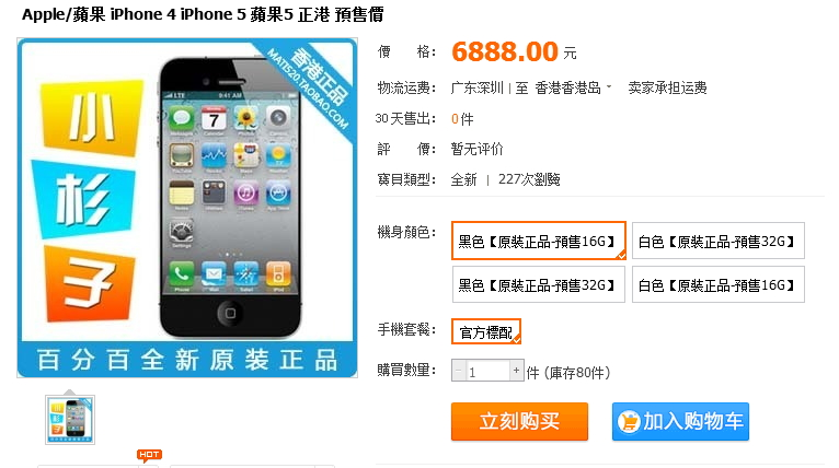 apple-iphone-5-pre-order-taobao