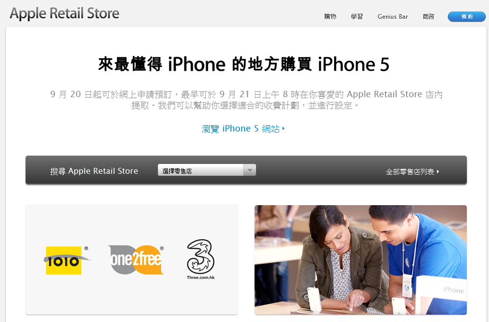 apple-retail-store-iphone-5-ireserve