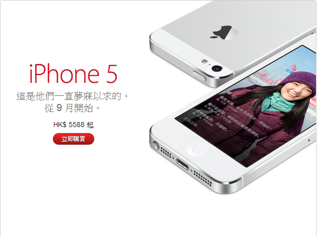 apple-iphone-5-aos-hk