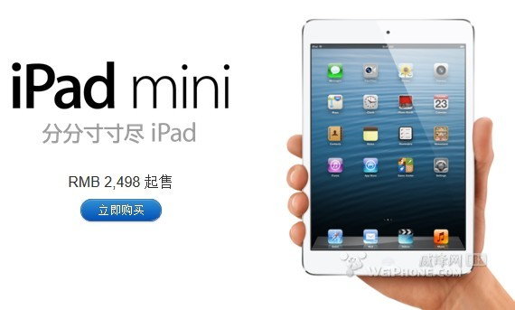 ipad-mini-no-stock-bj-1