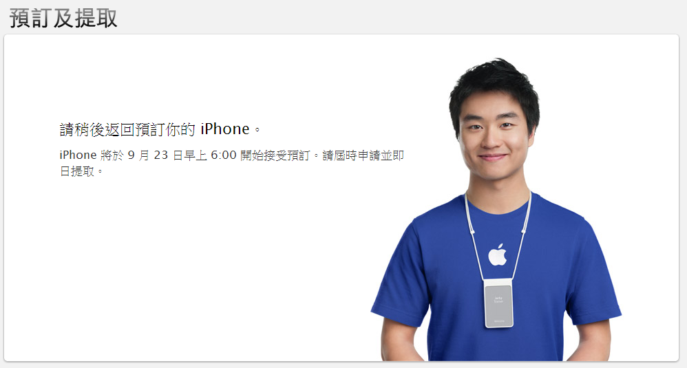 apple-ireserve-stop-one-day-due-to-typhoon