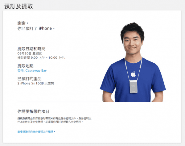 apple-retail-store-preorder-iphone5s-and-iphone-5c-hk-6