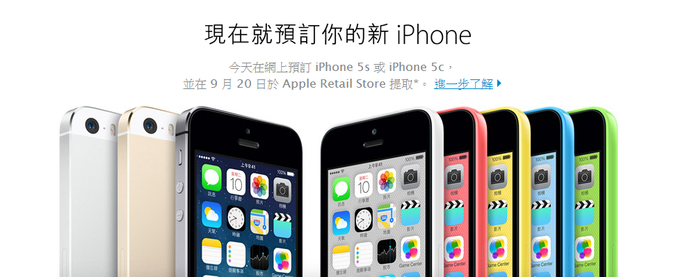 iphone 5s retail price apple retail ireserve 預訂 iphone 5s 及 iphone 5c 全攻略 7253