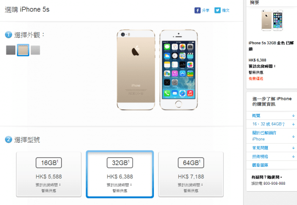 iphone-5s-gold-hk-no-stocks