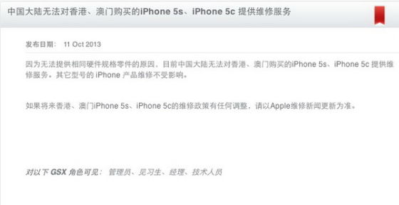 apple-china-cannot-repair-hk-iphone-5s