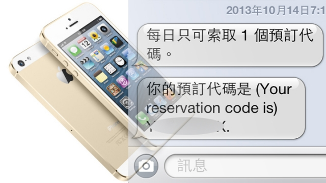 apple-daily-about-20131014-sms-issue