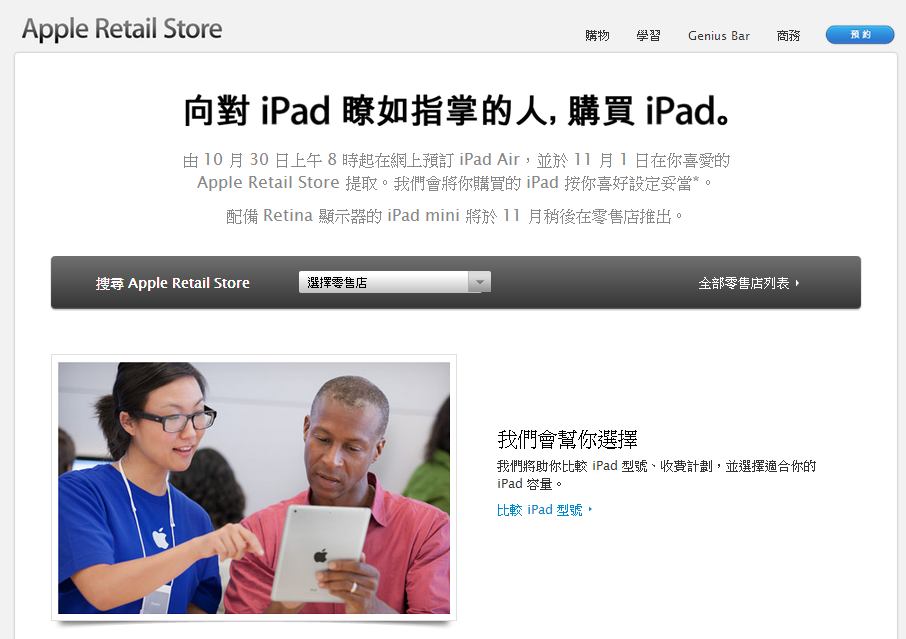 apple-ipad-air-30-oct-8-00am-ireserve-1
