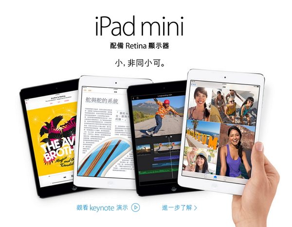 apple-ipad-mini-2-with-retina-1