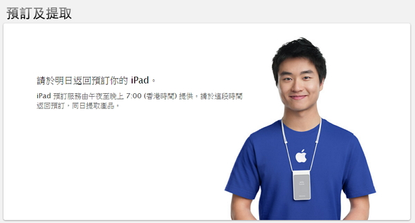apple-ireserve-hk-ipad-air-and-ipad-mini