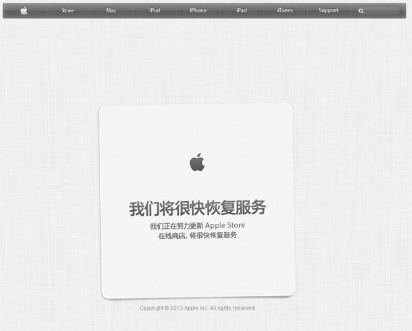 apple-store-hk-down-for-ipad-air
