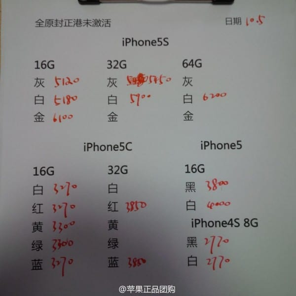 iphone-5c-and-5c-china-price-2013-10-05-2