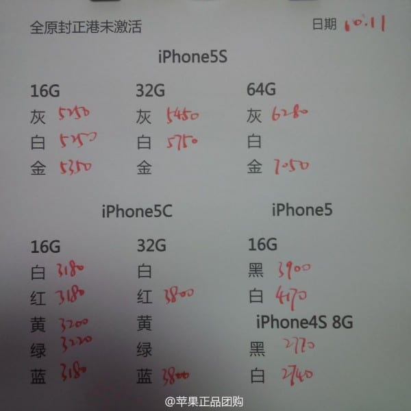 iphone-5c-and-5c-china-price-2013-10-11-3