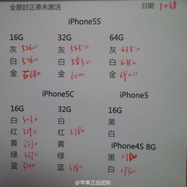 iphone-5c-and-5c-china-price-2013-10-18-2