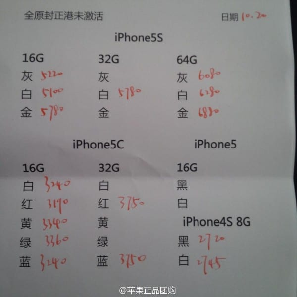 iphone-5c-and-5c-china-price-2013-10-20-2