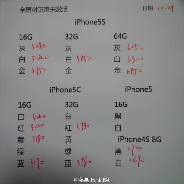 iphone-5c-and-5c-china-price-2013-10-21-2-1