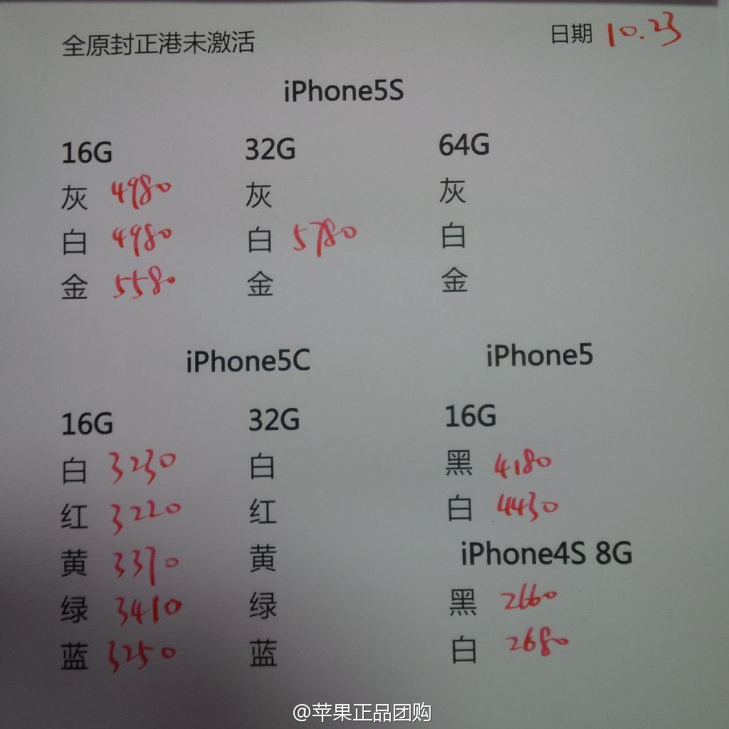 iphone-5c-and-5c-china-price-2013-10-24-2