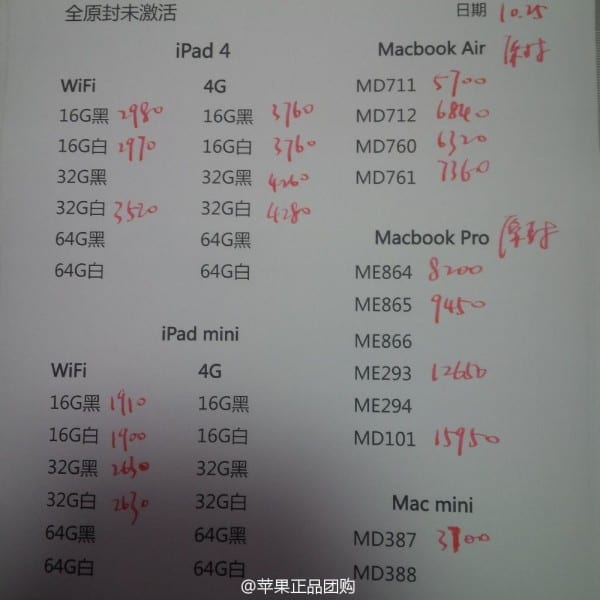 iphone-5c-and-5c-china-price-2013-10-25-3