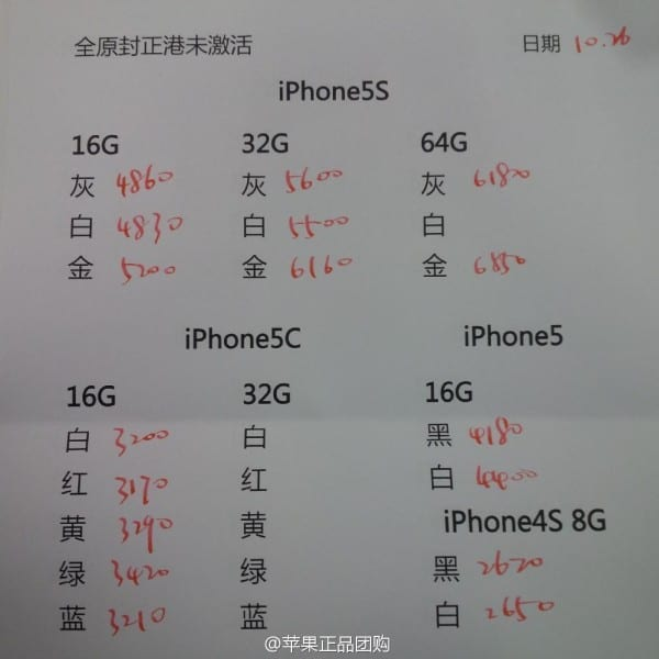 iphone-5c-and-5c-china-price-2013-10-26-2