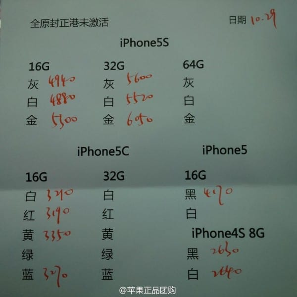 iphone-5c-and-5c-china-price-2013-10-29-2