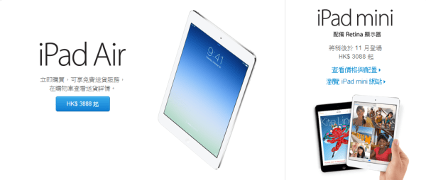 apple-ipad-air-and-ipad-mini-2-sintak-price