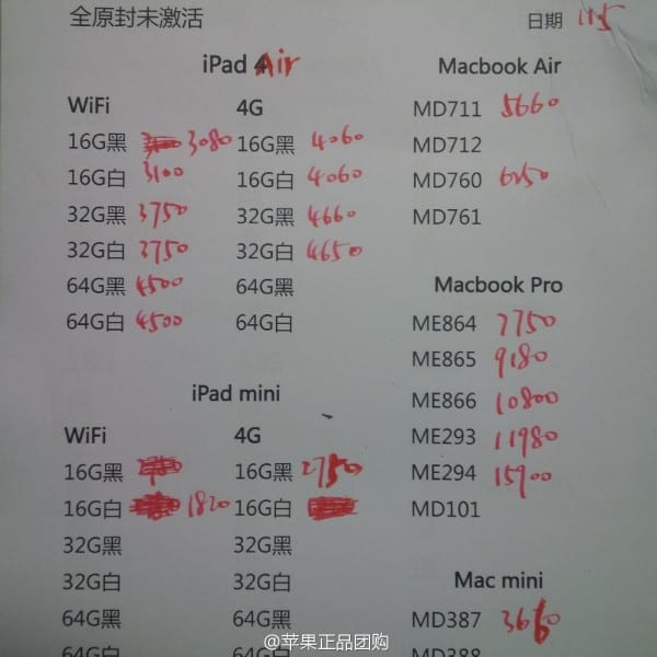 ipad-air-and-mini-2-china-price-2013-11-05-3