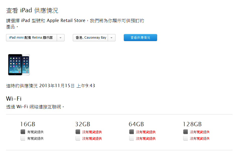 ipad-mini-2-16gbw-still-available