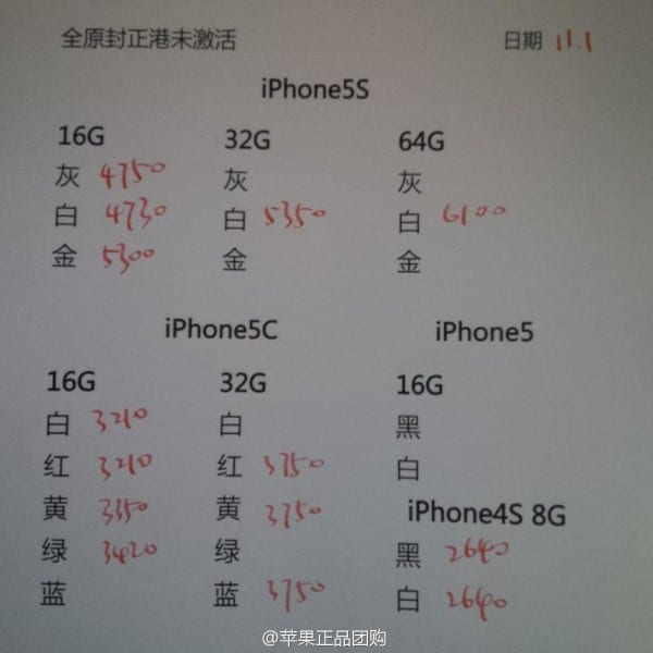 iphone-5c-and-5c-china-price-2013-11-03-2