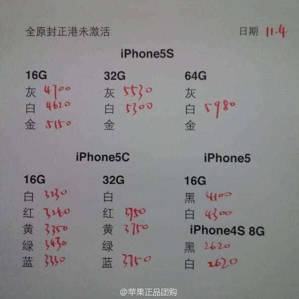 iphone-5c-and-5c-china-price-2013-11-04-2