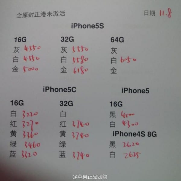 iphone-5c-and-5c-china-price-2013-11-08-2
