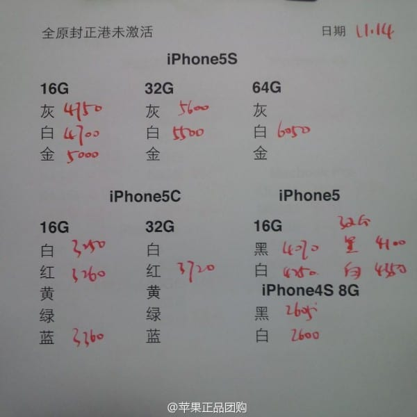 iphone-5c-and-5c-china-price-2013-11-14-3