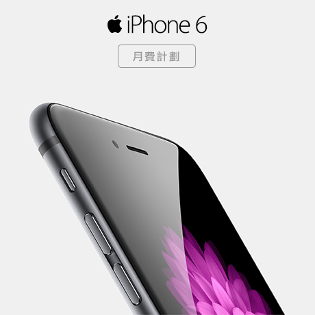 3hk-iphone6-plan