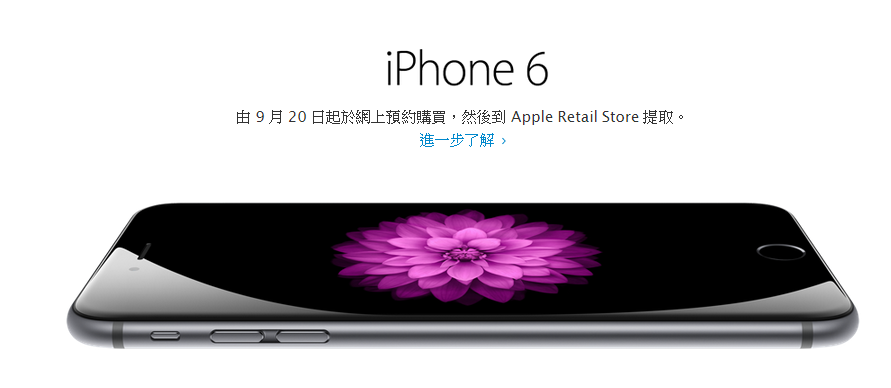 apple-iphone-6-ireserve-again-on-sep-20