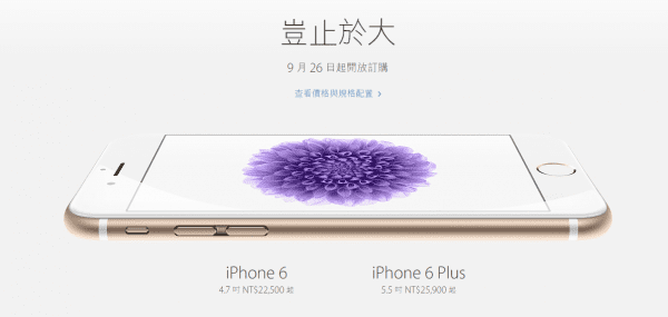 apple-iphone-6-preorder-sep-26-no-china