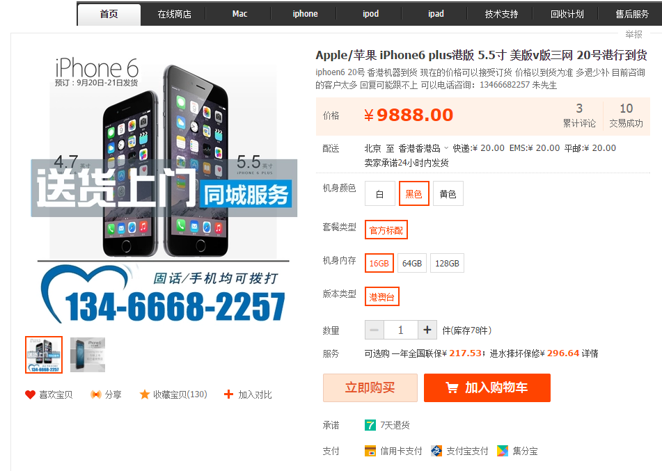 iphone-6-plus-hk-version-rmb-9888-taobao