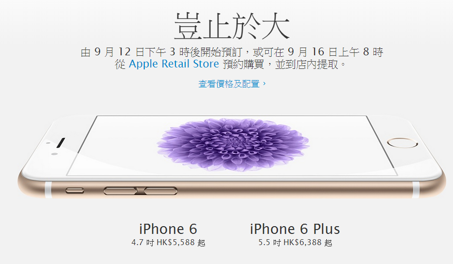 iphone-6-preorder-12-sep