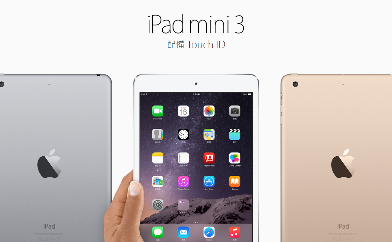 apple-announced-ipad-mini-3