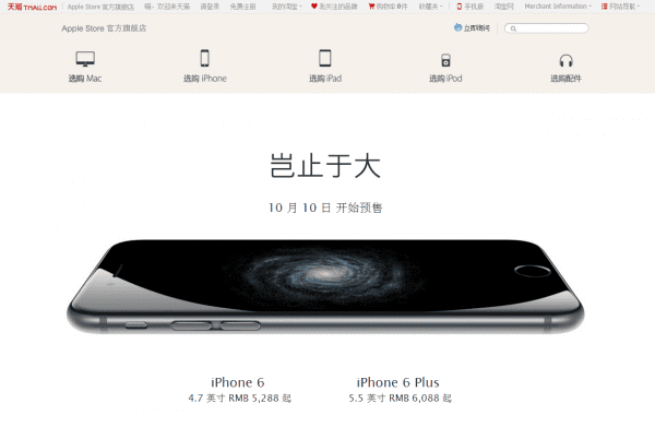 apple-iphone-6-tmall