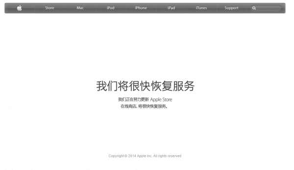 apple-store-cn-down