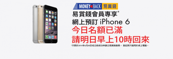 fortress-moneyback-iphone-6-order