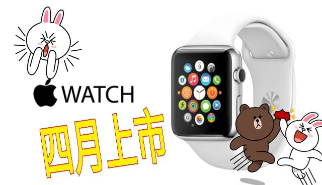 apple-watch-release-on-april-2015