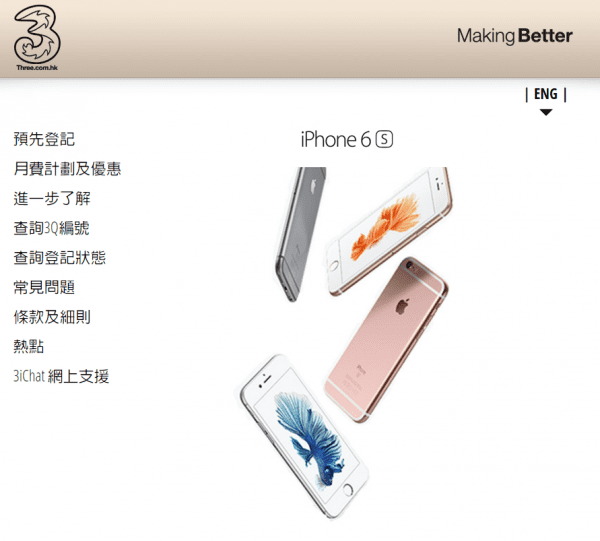 3hk-iphone6s-plan