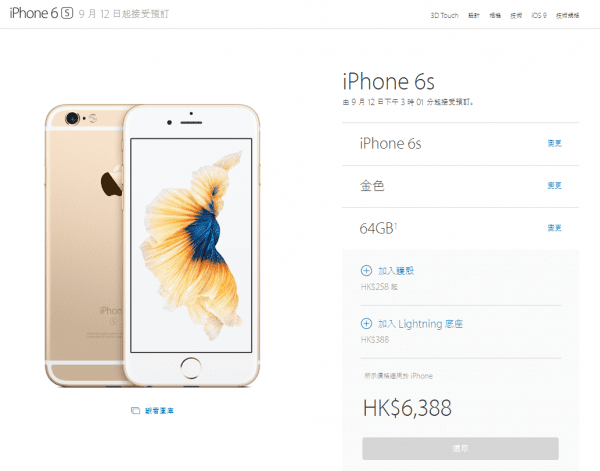 apple-iphone-6s-aos-direct-link