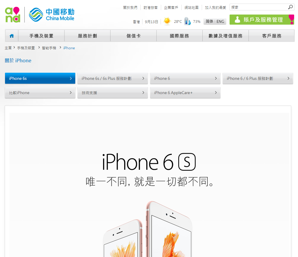 chinamobile-iphone-6s-plan