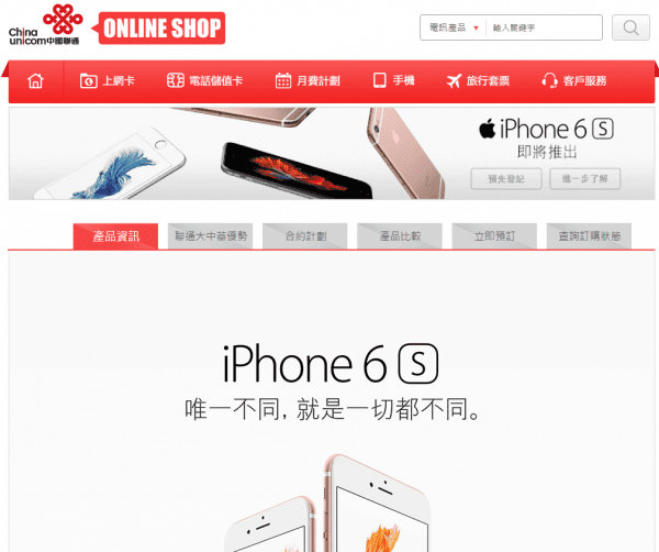 chinaunicom-iphone-6s-plan