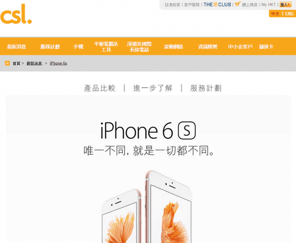csl-and-1o1o-iphone-6s-plan
