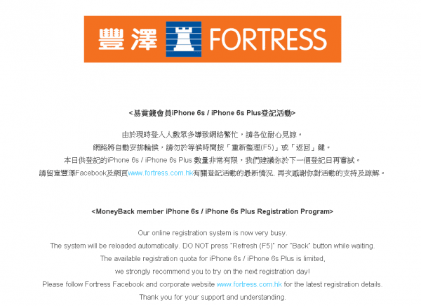 fortress-queue-iphone-6s-21-sep-1
