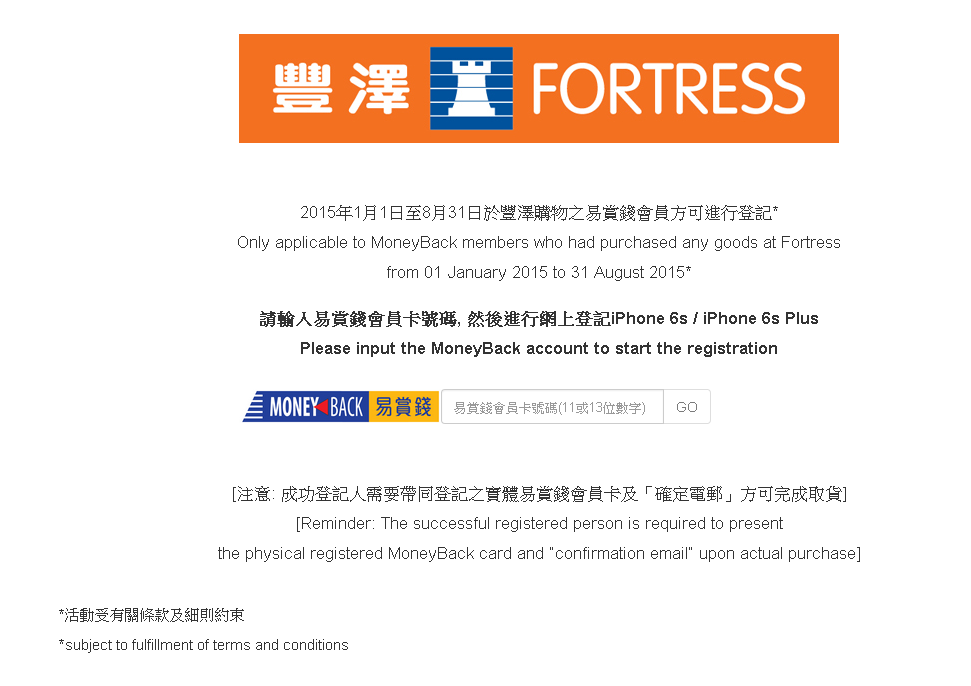 fortress-queue-iphone-6s-21-sep