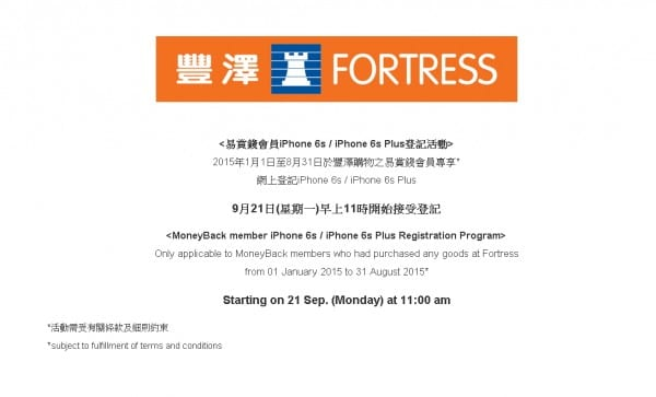 fortress-queue-iphone6s-and-iphone-6s-plus-1