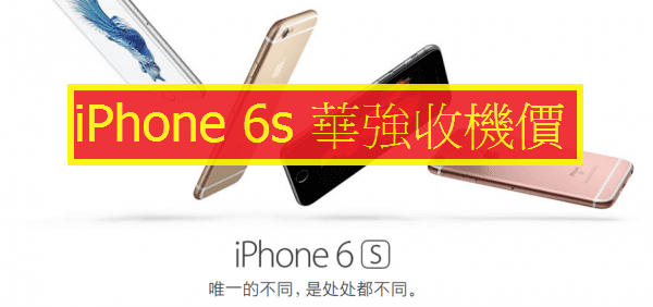 iphone-6s-china-banner-with-words