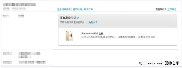iphone-6s-china-shipped-2